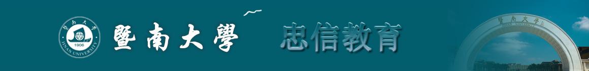 暨大考研淘宝店铺
